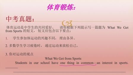 第六讲:体育锻炼,环境保护
