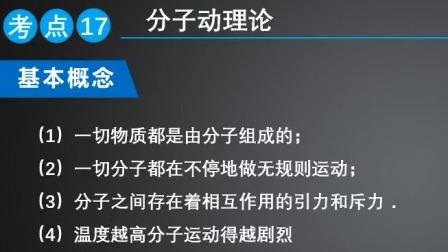 第3讲:温度与物态变化