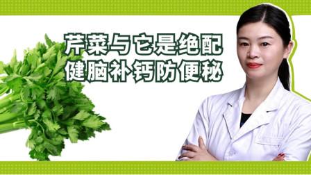 原来芹菜和它才是绝配,补钙健脑,营养翻倍!