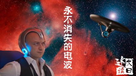 【文曰小强】速读科幻小说《永不消失的电波》原著:拉拉