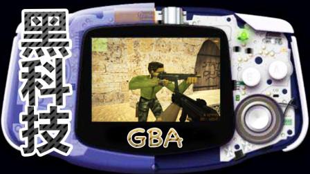 "GBA简直神器!教你用20年前的掌机玩出""科技感""!"