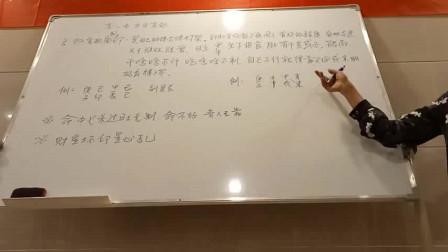 杨清娟盲派八字命理【济南班】偷录第1集