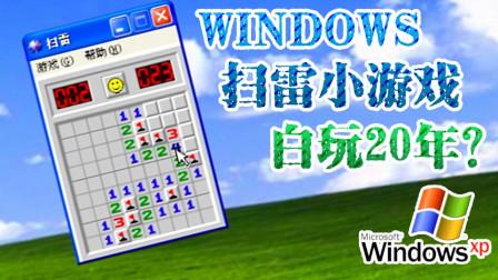 你真的玩懂了windows内置的扫雷游戏吗??