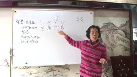 杨青娟盲派八字《宜宾班》面授课,第10集