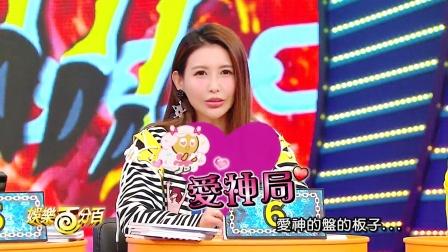 【娱乐百分百】20200313 凹呜狼人杀(爱神局) - 小猪&恺乐