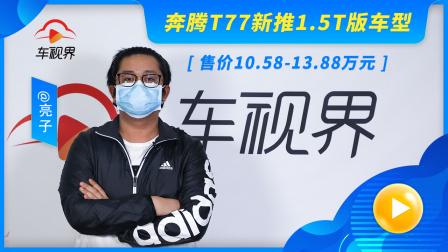 奔腾T77新推1.5T版车型,售价10.58-13.88万