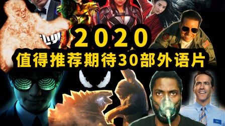 2020年这30部好莱坞大片!总有一部适合你口味
