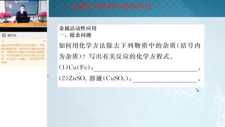 初三化学 8.2 金属的化学性质 第3课时 九年级化学下册-成都数字学校