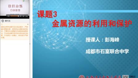 初三化学 8.3 金属资源的利用和保护 九年级化学下册-成都数字学校