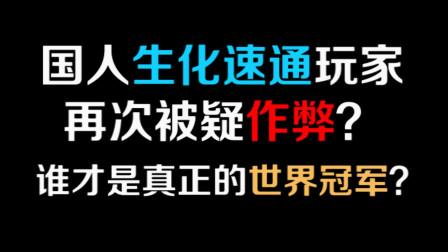 中国生化危机速通玩家再次被怀疑作弊!谁才是真正的世界冠军?