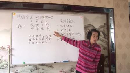 杨青娟盲派八字《宜宾班》面授课,第18集
