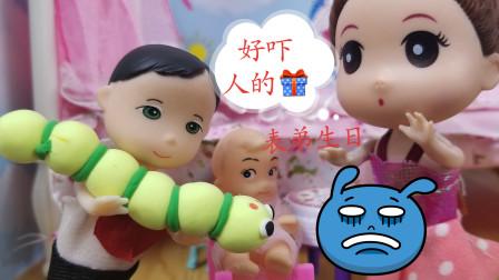 花样过节:臭蛋在表弟生日的时候,送毛毛虫,把表弟弄哭了!