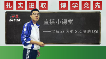 GO车域直播小课堂——宝马x3、奔驰GLC.奥迪Q5l