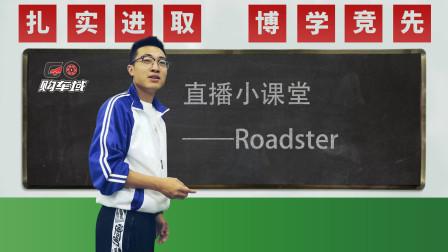 GO车域直播小课堂——roadster