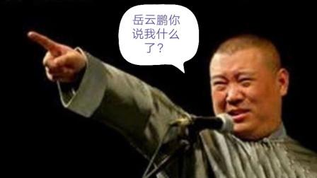 岳云鹏埋汰郭德纲爆笑来袭