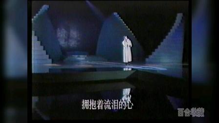【韦唯经典】恋寻(1988年11月,郭峰词曲)