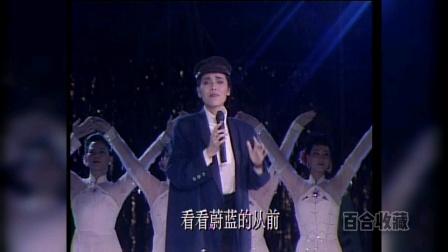 【韦唯经典】珍惜蔚蓝(1990年4月,王晓岭词,臧云飞曲)