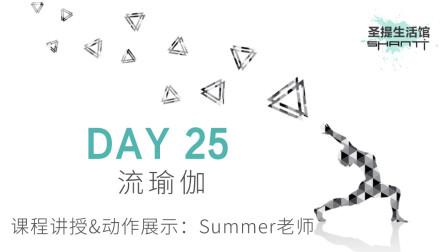 30天瑜伽练习 DAY 25:流瑜伽——Summer老师