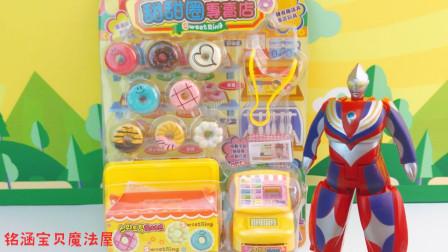甜甜圈专卖店玩具!奥特曼买甜甜圈过家家