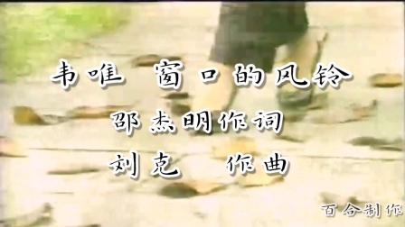 【韦唯经典】窗口的风铃(90年代初,邵杰明作词,刘克作曲)