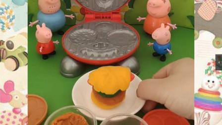 佩奇自己做的汉堡,是不是很漂亮呢?