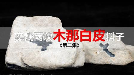 翠多多大胡子讲解翡翠原石,俩个木那场口的原石对比!