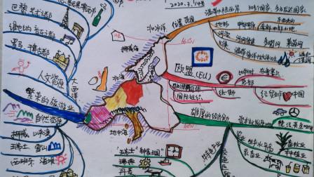 南忠豹思维导图 画图学习初中地理7.4了解地区 欧洲西部地区