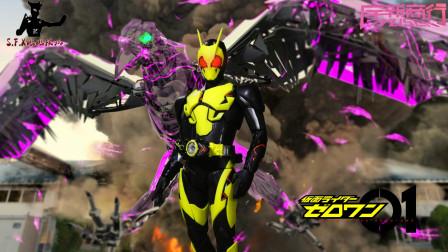 """""""能阻止你的人只有一个那就是我""""假面骑士ZERO-ONE 01 SHF 高越蝗虫 飞电或人"""