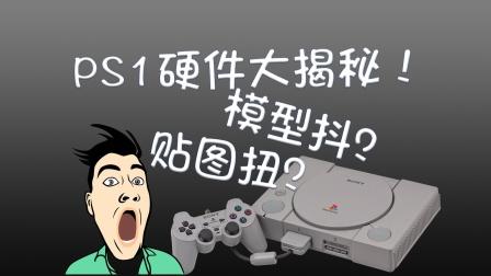 【刀哥科普】十分钟看懂PlayStation有啥黑科技