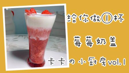 【小卡No.172】生活_卡卡の小厨房_给你做①杯莓莓奶盖_饮品制作