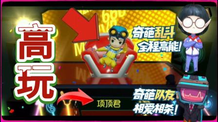 奇葩战斗家:这游戏居然有个人会超能力,这么奇葩的吗?
