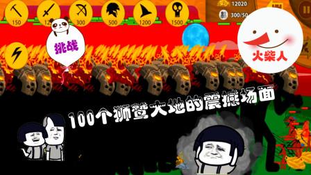 火柴人战争遗产:派出100个狮鹫大帝,瞬间摧毁雕塑