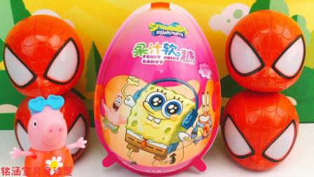 小猪佩奇分享蜘蛛侠变形玩具蛋海绵宝宝奇趣蛋惊喜蛋
