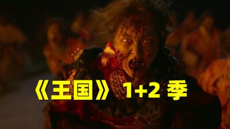 一口气看完《王国》第1、2季,蹦迪丧尸又来了!