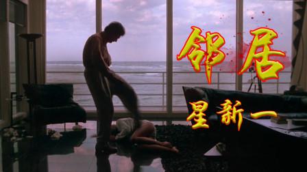 【文曰小强】暴力邻居性情突变,男子好奇偷偷调查竟发现惊人秘密!速读科幻《邻居》原著:星新一