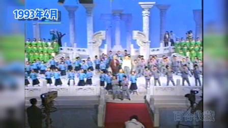 【韦唯经典】1993年圆明园实景两地群星演绎经典