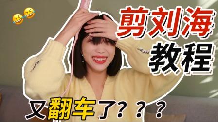 在家剪刘海翻车实录   露半张脸也不会输掉的发型打理教程