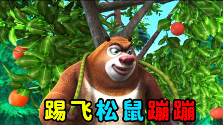 熊出没游戏:熊大的目标是蹦蹦,踢飞所有松鼠