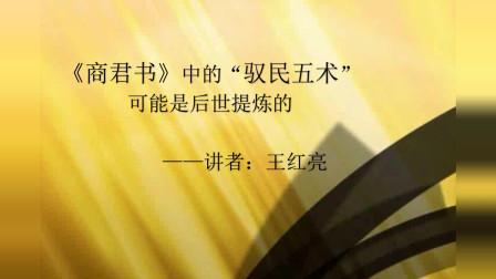 """商鞅《商君书》中的""""驭民五术""""可能是后世提炼的"""