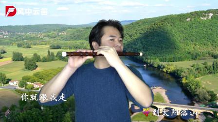 自学笛子演奏网络红歌《花桥流水》,喜欢听的,点赞吧