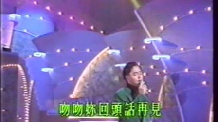 张国荣 别话 欢乐满东华慈善晚会 1988