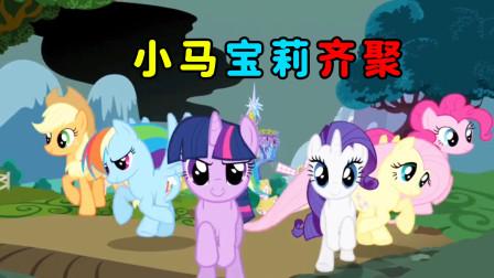 小马宝莉游戏:小马们齐聚,共同对抗幻形灵