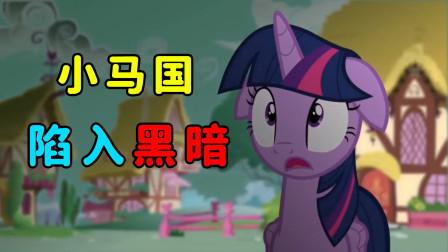 小马宝莉游戏:小马国陷入黑暗,紫悦危险,柔柔和云宝出战