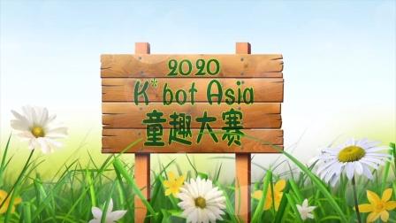 2020 K*bot Asia童趣大赛