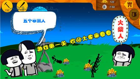 火柴人战争遗产:游戏第一关,上手很快的一个手机游戏哦