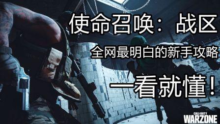 【园长】全网最明白的《使命召唤:战区》新手教程,一看就懂!