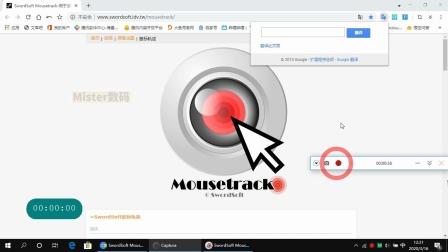 录屏 辅助工具推荐篇之SwordSoft Mousetrack上手体验,简单介绍!在屏幕上显示鼠标点击效果以及显示键盘按键效果!
