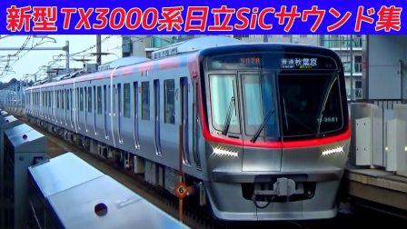 【イイ音♪】TX3000系日立フルSiC-VVVFサウンド集