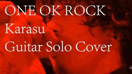 [Guitar Cover] ONE OK ROCK - カラス (Toru solo part)