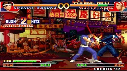 拳皇KOF97全角色连段展示第31集 矢吹真吾 经典怀旧街机游戏
